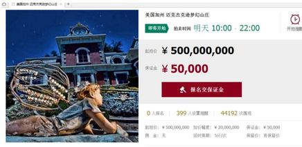 Never Say Neverland? A Chinese Auction Site Tries to Sell Michael Jackson's Ranch